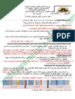 تصحيح إمتحان السداسي الثاني في مقياس الإعلام الآلي جامعة فرحات عباس سطيف -2-الهضاب.docx