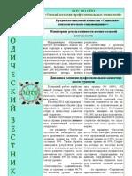"""Методический вестник БОУ ОО СПО """"ОмКПТ № 26"""