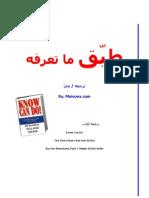 Know Can Do_Arabic_maioona طبق ما تعرفه