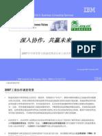 2007中国零售与快速消费品行业工商合作[1]