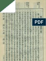 《新約全書》(深文理和合本1906年版1925年印):Part 2 羅馬書-啟示錄