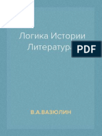 В.А.ВАЗЮЛИН, Логика Истории. Литература