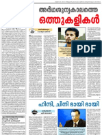 Idukki-27-May-2013-4