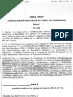 πρακτικό της Κεντρικής Νομοπαρασκευαστικής Επιτροπής (ΚΕΝΕ) για το αντιρατσιστικό νομοσχέδιο