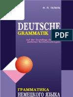 Tagil - Grammatika Nemetskogo Yazyka