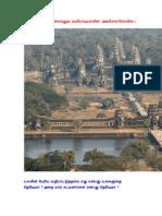 தமிழர் பெருமை சொல்லும் கம்போடியாவின்- HISTORY