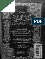 Tanweer Al Qulub