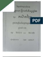 ប្រឡងជ្រើរើសសិស្សពូគែទូទាំងប្រទេស (cambodia-outstanding-math-student-2000-2012)
