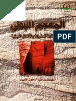 nabatean dictionary.pdf