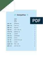 NCERT Sanskrit - Saimushi - Class X