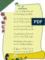 Anmol Ghazal 1