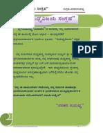 Sumadhwa Vijaya Sangraha