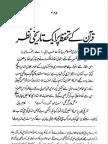 قرآن کے تحفظ پر ایک تاریخی نظر Quran ky tahafaz par ek taarikhi nazar
