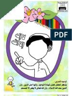 Arabic Islamic Coloring Book