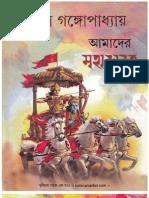 Amader Mahabharat Sunil Gangopadhyay [Full Book] [Amarboi.com]
