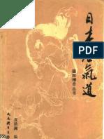 Nippon Aikido