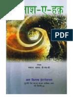Talash e Haq (Hindi)