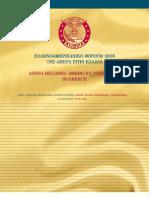 AHEPA HELLAS Hellenic American Forum 2006