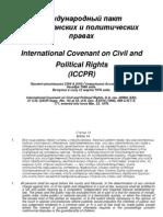Международный пакт