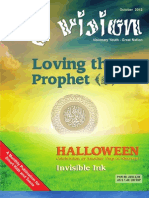 My Vision Issue Loving the Prophet(P.B.U.H) October 2012