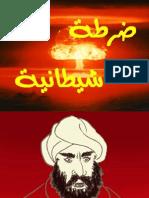 ضرطة الشيطان في الإسلام
