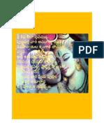 ''శ్రీ శివ లీలా స్తవము'' సరస్వతీపుత్ర డా.పుట్టపర్తి నారాయణాచార్యులు