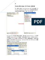 Oracle JDeveloper Ch2