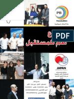 Magazine Yes 4 Future