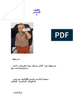 ِالألبان المتخمرة.doc