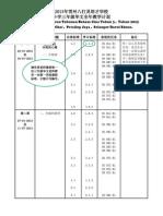 2013年小学三年级华文全年教学计划