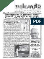 சர்வ வியாபி - 18-11-2012