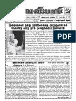 சர்வ வியாபி - 25-11-2012