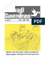 Agriculture Tamil