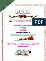 وصفات كتاب بالهنا و الشفا للشيف أسامة السيد