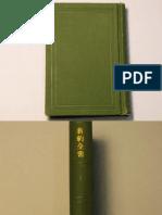 《新約全書》1900 Sturges Edition 司土其贊助版(官話--北京官話譯本)馬太福音1-10章