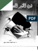 فن الخبر الصحفي دراسه نظريه و تطبيقيه(2)
