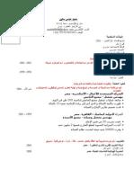 Cv Exmaple Arabic