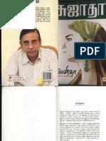 Anitha Ilam Manaivi Sujatha Novel