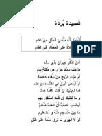 Qasida en Arabic