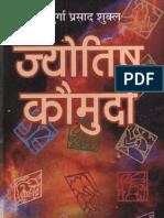JyotishKaumudi
