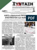 Ανασύνταξη αρ.φυλ. 386 (1-31/5/2013)