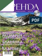 Съвременната Рациария. - сп. Оренда, 6, 2012, 4-13