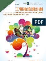 《青年義工領袖培訓計劃》彙編 10-11