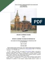 МДС 31-9.2003 т2 Проектирование и строительство.pdf