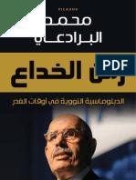 ElBaradei - The Age of Deception - Ar