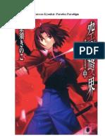 Kara No Kyoukai 05