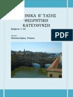 Λατινικά  Β Λυκείου' , κείμενα  1-10