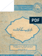 Mah E Rajab K Koondey