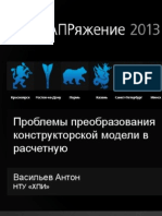 CAE-toubles (SAPRyazhenie 2013, Kiev)
