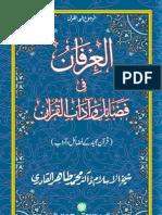 al-irfan_1